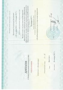 Сертификат ЛФК